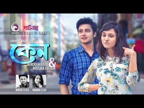 Keno | Nirjo Habib, Masha Islam | Abir Mirza, Sabila Nur | Bangla Song | Partner | Bangla Natok 2018 thumbnail