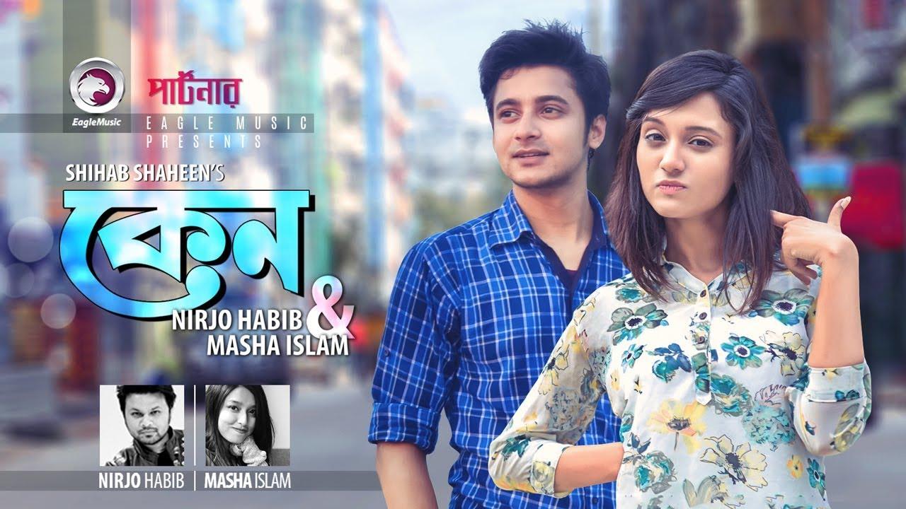 Keno | Nirjo Habib, Masha Islam | Abir Mirza, Sabila Nur | Bangla Song | Partner | Bangla Natok 2018