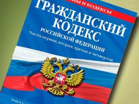 ГК РФ, Статья 51, ОГосударственная регистрация юридических лиц, Гражданский Кодекс Российской Федера