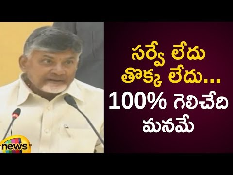 Chandrababu Naidu Confidence Over TDP Win In AP 2019 Elections | AP Election Results | Mango News