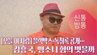 [오늘 이 사람] 블랙박스·녹취록 공개...김흥국, 뺑…
