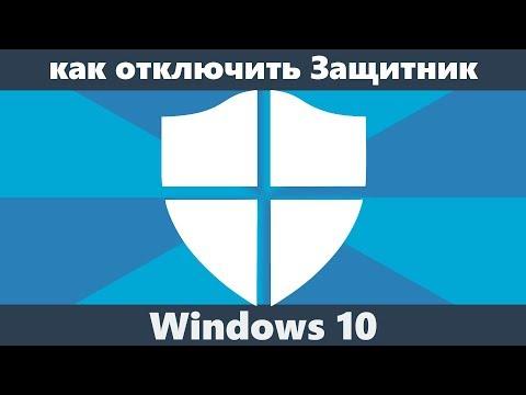 Как отключить защитник Windows 10 (новое)