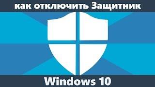 как навсегда отключить Защитник Windows 10