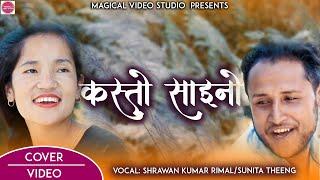 Gambar cover kasto saino Cover by shrawan kumar rimal & sunita thing