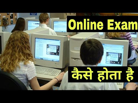 Online Exam Kaise Hota Hai Online Exam Test क स ह त