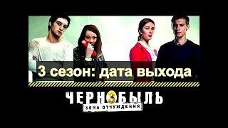 Чернобыль: Зона отчуждения 3 сезон дата выхода!!!