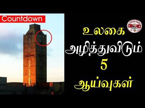 உலகை அழித்துவிடும் ஐந்து ஆய்வுகள்  |Tamil | Movies |songs | Engineering| Science