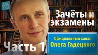 Олег Гадецкий.Уроки жизни 2 Зачеты и экзамены. Часть 1