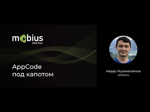Айдар Мухаметзянов — AppCode под капотом