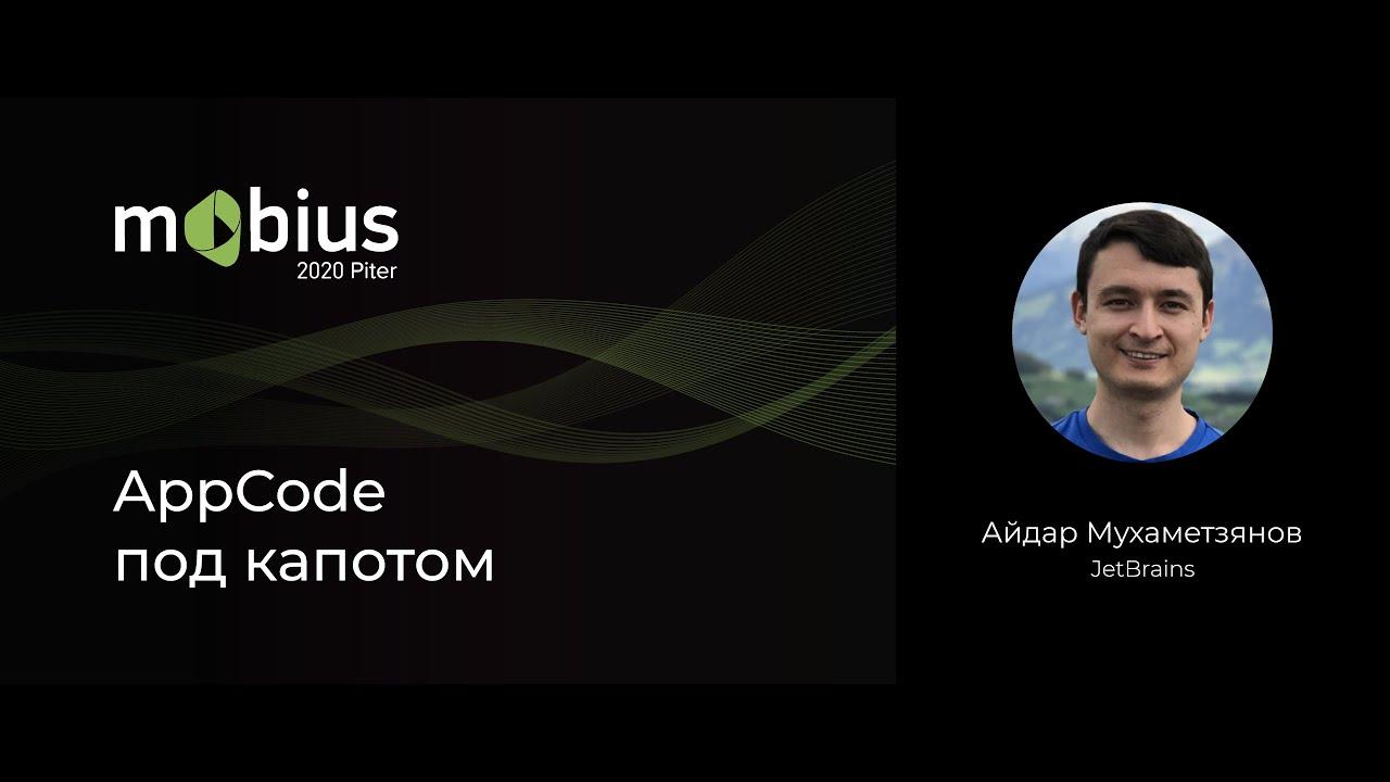 AppCode под капотом
