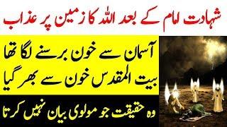 Waqia Karbala Kay Bad Allah Ka Azab | Imam Hussain Ki Shahadat