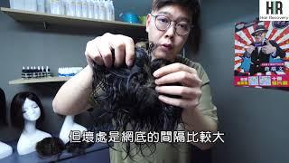 【Hair Recovery復原法】香港假髮專門店--假髮,髮片Q&A