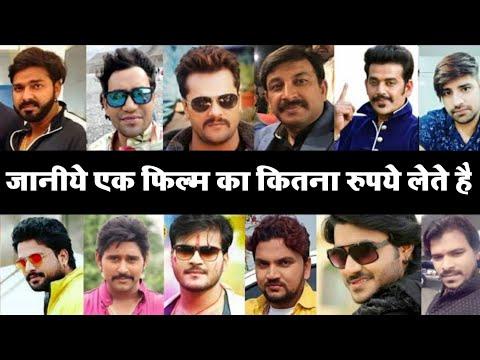 2019 आ गया हीरो लिस्ट कौन लेता है एक फिल्म का सबसे ज्यादा रुपये | Pawan Singh,Khesari Lal Yadav,Dine