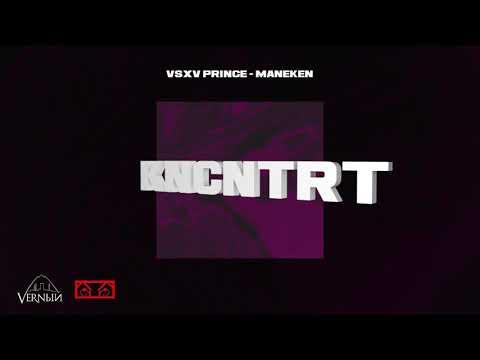 V $ X V PRiNCE - МАНЕКЕН (KNCNTRT 2020 ALBUM)