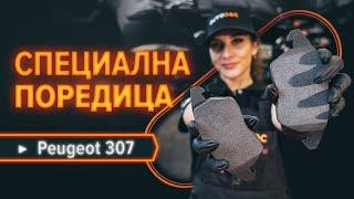 Монтаж на задни и предни Спирачни Накладки на PEUGEOT 307 SW (3H): безплатно видео