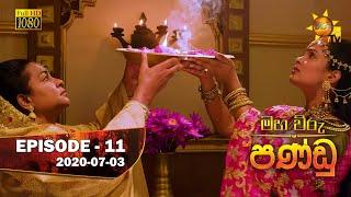 Maha Viru Pandu   Episode 11   2020-07-03 Thumbnail