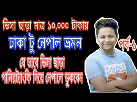 Dhaka To Nepal I low Cost Tour Only 10,000tk I By Road Iমাত্র ১০,০০০ টাকায় নেপাল ভ্রমন I প্রথম পর্ব