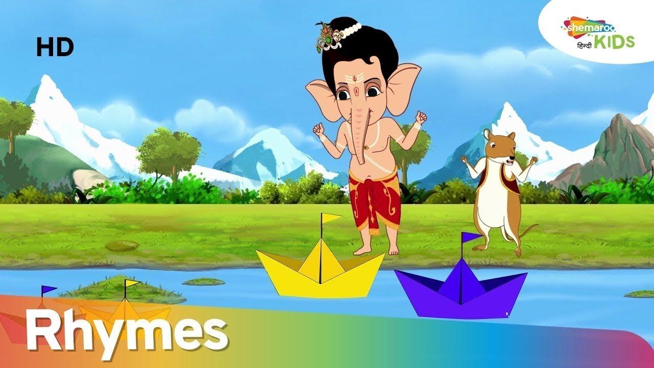 बाल गणेश जी के साथ नांव हमारी और अन्य लोकप्रिय हिंदी बच्चों के कविता    Shemaroo Kids Hindi