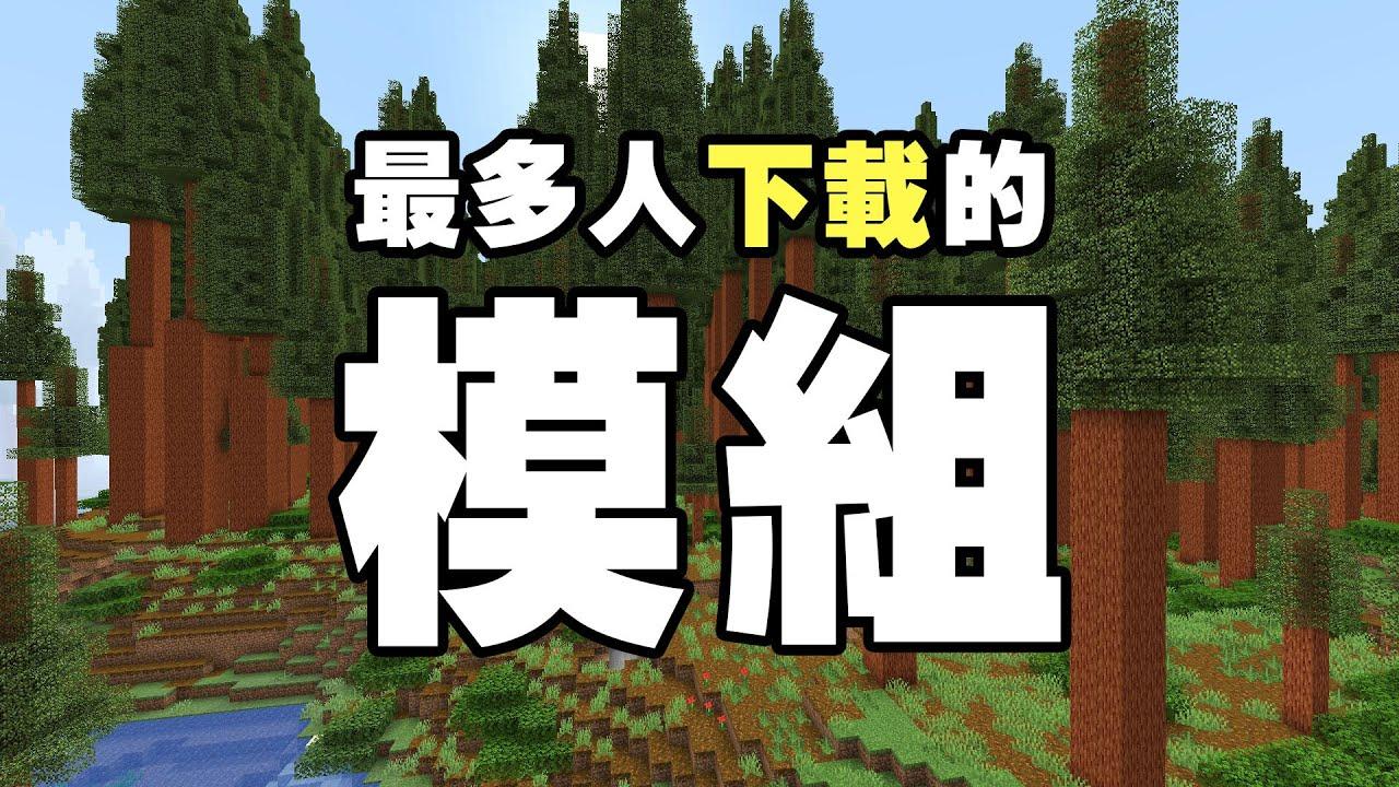 Minecraft 2020 年最多人下載的模組!經典模組都被超越了!? - YouTube