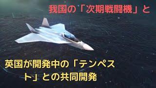 我国の「次期戦闘機」と英国が開発中の「テンペスト」との共同開発【気になるニュース&為になる話】