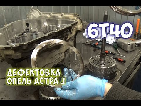Фото к видео: Ремонт АКПП 6T40 Опель Астра J Пример дефектовки