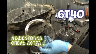 Ремонт АКПП 6T40 Опель Астра J Пример дефектовки(, 2017-07-05T19:05:03.000Z)