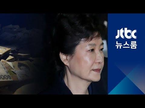 기치료·주사비로…박근혜, 국정원 특활비 '사적' 명세서