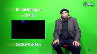 Garmarna в гостях у Отавы Ё (анонс передачи)