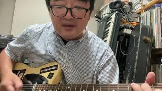 2021/6/24木曜日のギター練習。サマーソルジャー/サニーデイサービス #弾き語り #弾き方 #cover #カバー #guitar #サニーデイサービス #サマーソルジャー #歌ってみた ...
