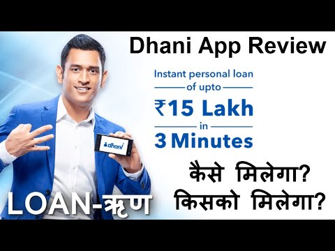 Dhani App Review | Personal Loan in 3 Minutes by India Bulls'Dhani App
