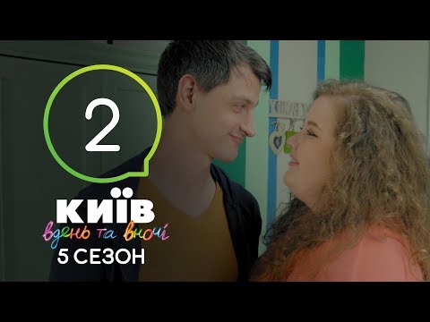 Киев днем и ночью - Серия 2 - Сезон 5