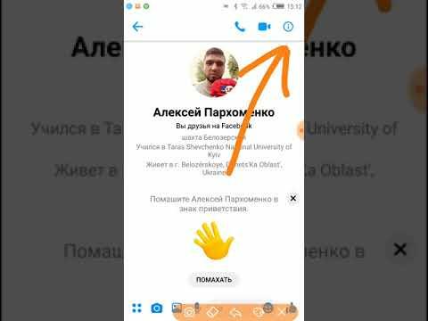 Как заблокировать в Мессенджере человека (на телефоне, Messenger Facebook)