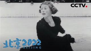 [北京2022]创纪录的奥运人:最年轻的奥运选手| CCTV体育