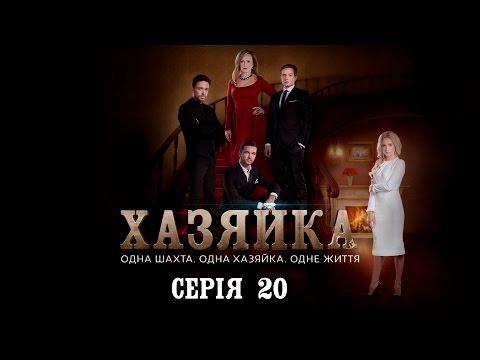 Сериал Хозяйка 22 серия -
