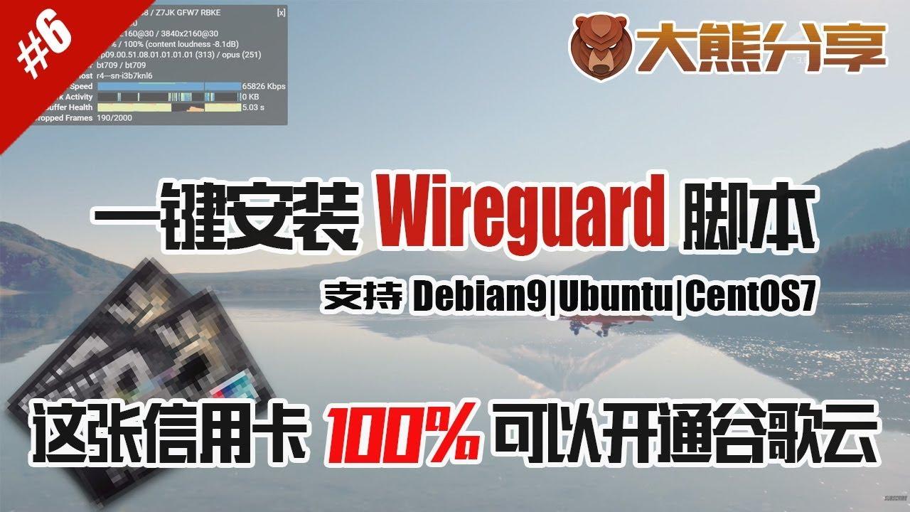 Wireguard ubuntu