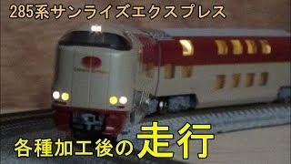 鉄道模型Nゲージカントレール走行 285系サンライズエクスプレス
