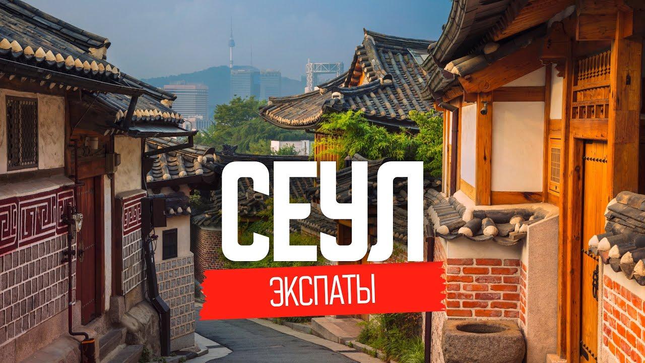 Южная Корея: как живут в стране будущего | ЭКСПАТЫ Сеул