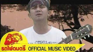 ฝากเพลงถึงเธอ - พงษ์สิทธิ์ คำภีร์ [ OFFICIAL MV ]
