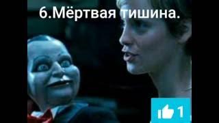 10 самых страшных фильмов ужасов .(MagRob TV)