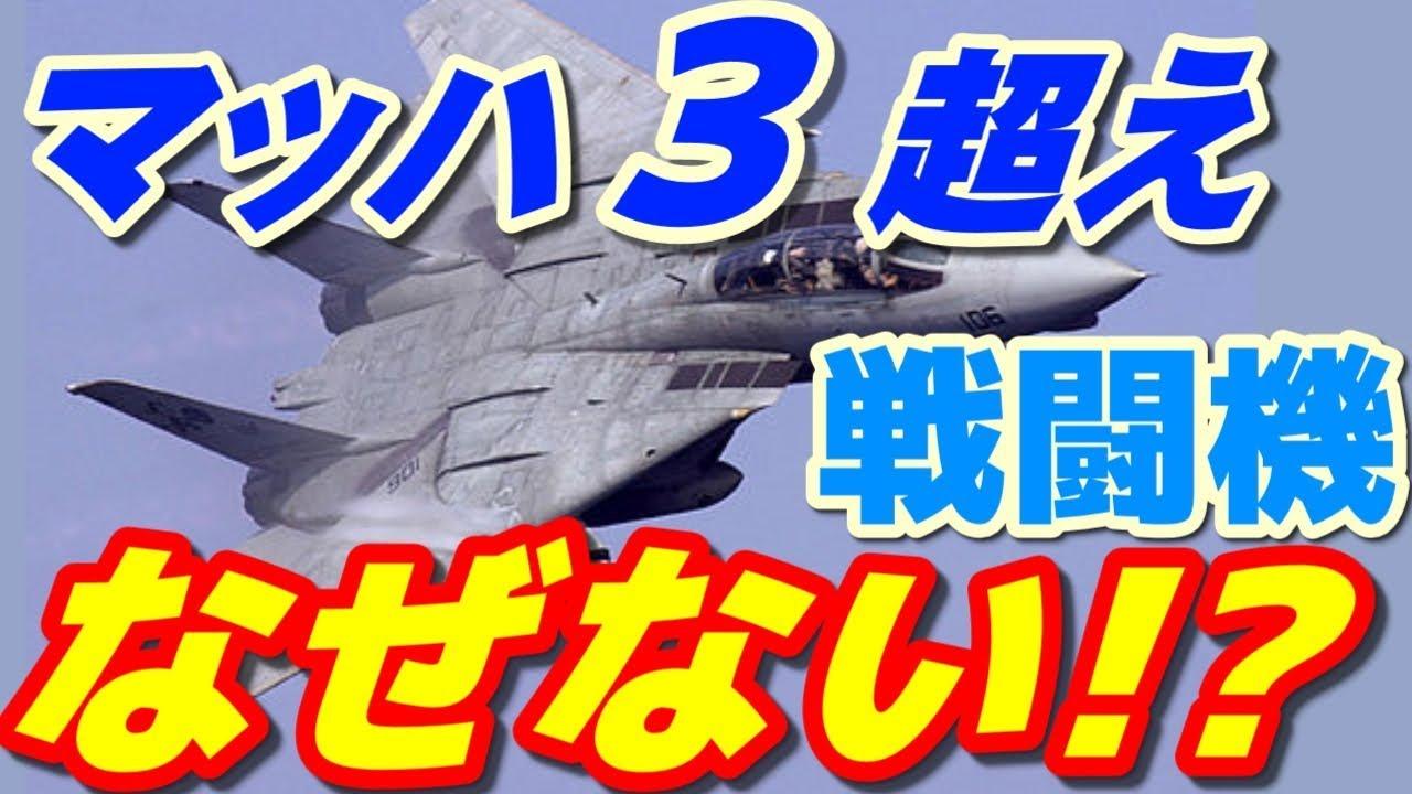 世界最速戦闘機が越えられない壁とは!  F-22やF-15よりも速いマシンが存在していた 最速マシンの事実とは?