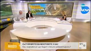Как се поддържат мостовете в България - Здравей, България (16.08.2018г.)
