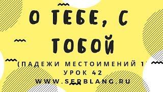 Сербский язык. Урок 42. Местоимения - предложный и творительный