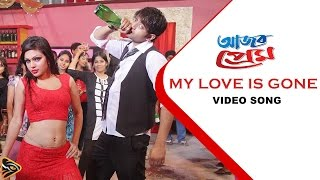 My Love Is Gone | Ajob Prem (2015) | Bengali Movie Video Song | Bappy | Achol | S I Tutul
