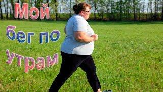 Утренние пробежки, болталки, почему я больше не бегаю по утрам, все о похудении