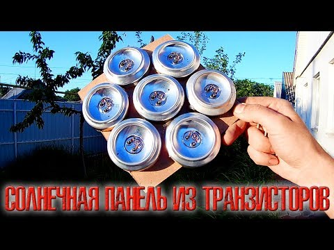 ❇️ Солнечная панель из транзисторов и алюминиевых банок!!! Свободная энергия! ❇️