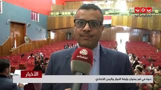 ندوة في تعز بعنوان وثيقة الحوار واليمن الإتحادي