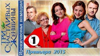 Три счастливых женщины 1 серия (2015). Мелодрама, сериал.
