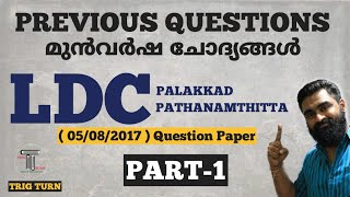LDC Previous Question Paper  PATHANAMTHITTA & PALAKKAD (05/08/2017)  PART-1  മുൻവർഷ കണക്ക് ചോദ്യങ്ങൾ