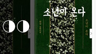 구독 [ 신간도서 ] 소년이 온다, 특별한정판, 양장
