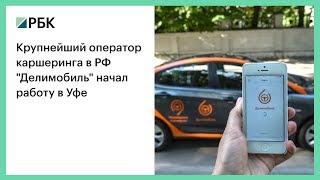 Крупнейший оператор каршеринга в РФ